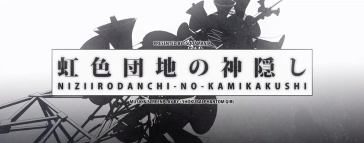 虹色団地の神隠し (Nijiiro Danchi no Kami Kakushi)