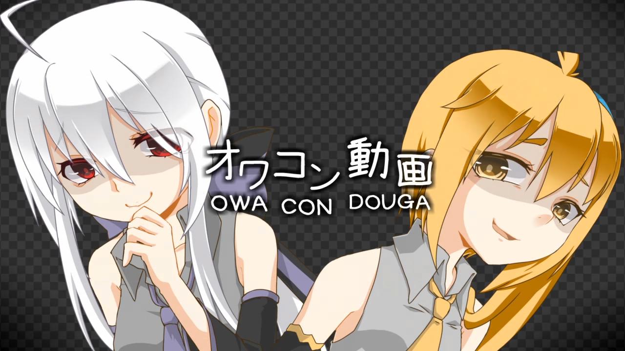 オワコン動画 (Owa Con Douga)