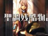 聖調残酷物語 (Seichou Zankoku Monogatari)