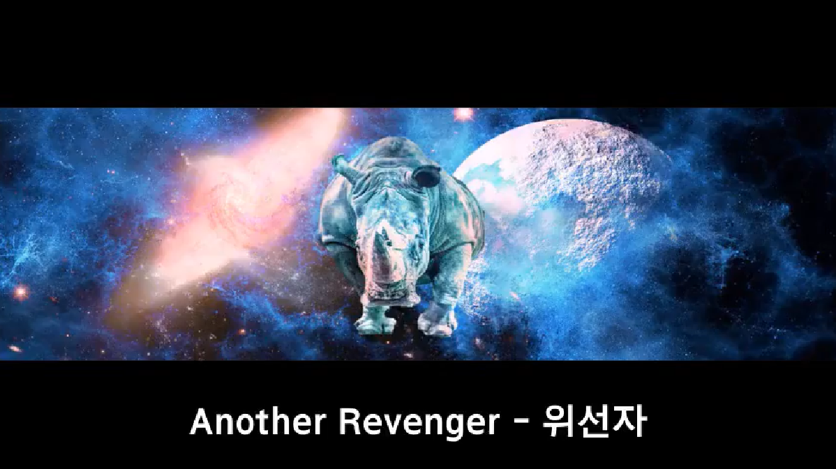 Another Revenger