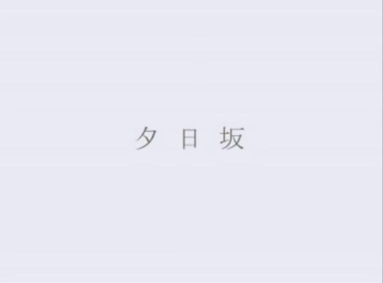 夕日坂 (Yuuhizaka)