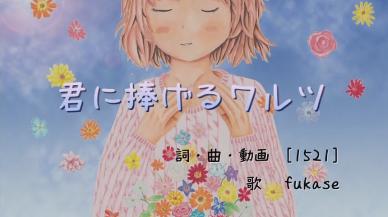 君に捧げるワルツ (Kimi ni Sasageru Waltz)