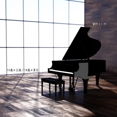 15歳の主張 / 18歳の責任 (Juugosai no Shuchou / Juuhassai no Sekinin) (album)