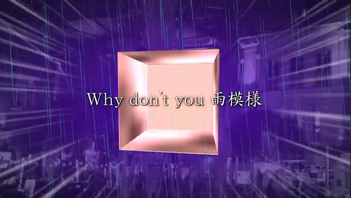 Why don't you 雨模様 (Why don't you Amemoyou)