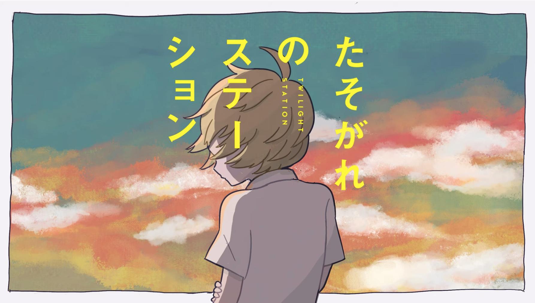 たそがれのステーション (Tasogare no Station)