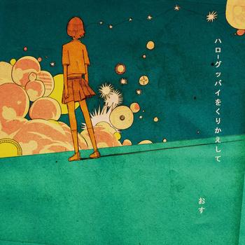 ハローグッバイをくりかえして (Hello Goodbye o Kurikaeshite) (album)