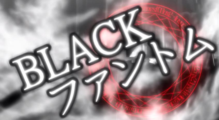 BLACK ファントム (BLACK Phantom)