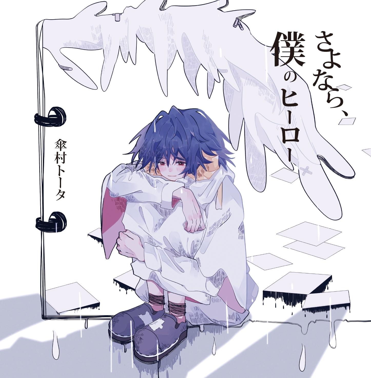 さよなら、僕のヒーロー (Sayonara, Boku no Hero) (album)