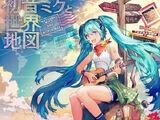 初音ミクと世界地図 (Hatsune Miku to Sekai Chizu) (album)