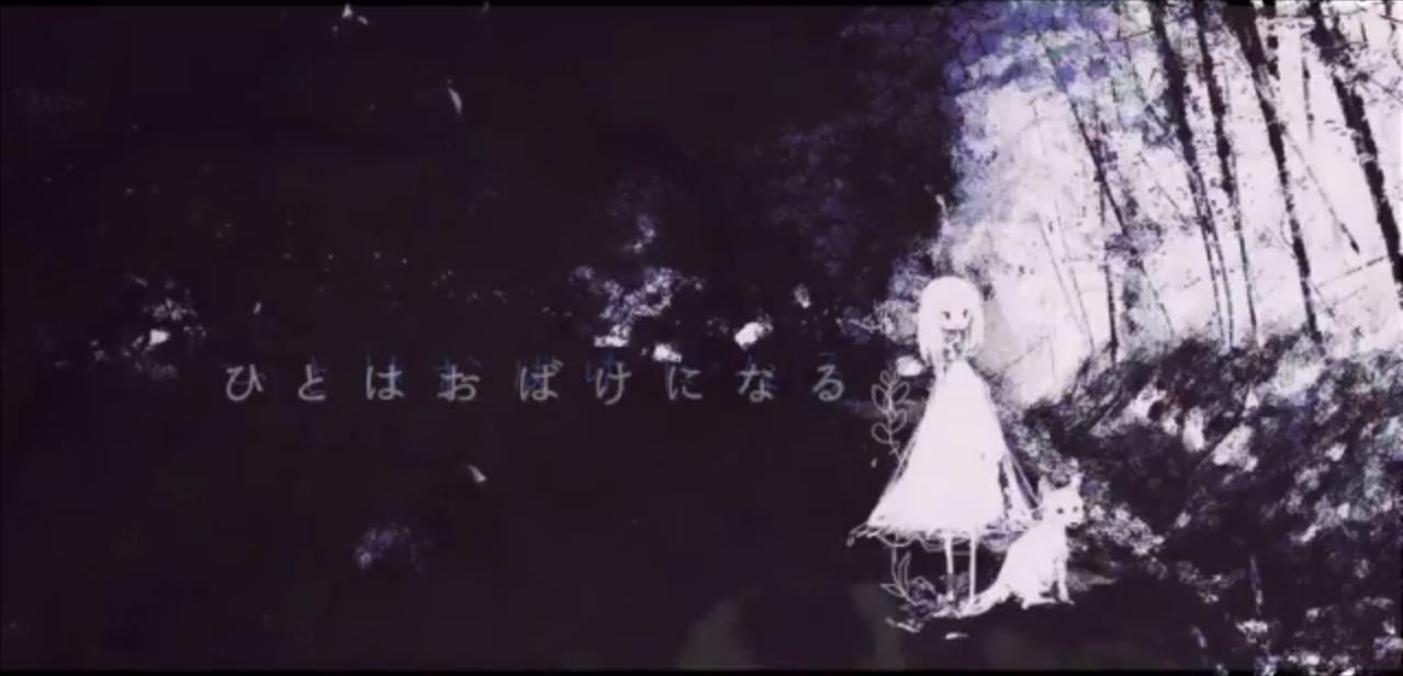 ひとはおばけになる (Hito wa Obake ni Naru)