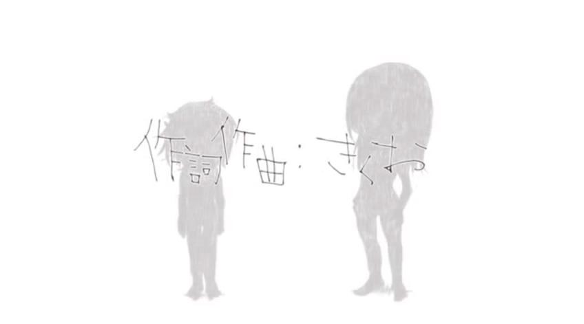 君はできない子 (Kimi wa Dekinai Ko)