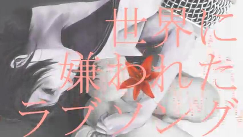 世界に嫌われたラブソング (Sekai ni Kirawareta Love Song)