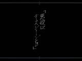 悪役にキスシーンを (Akuyaku ni Kiss Scene o)