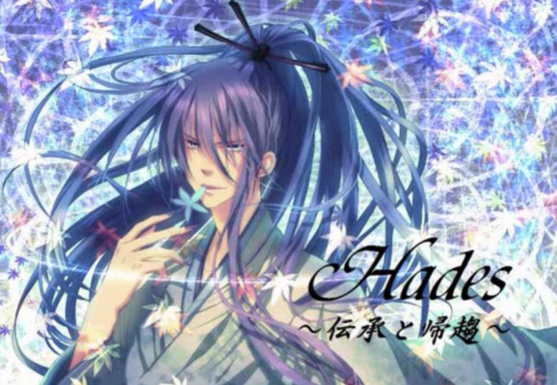 Hades ~伝承と帰趨~ (Hades ~Denshou to Kisou~)