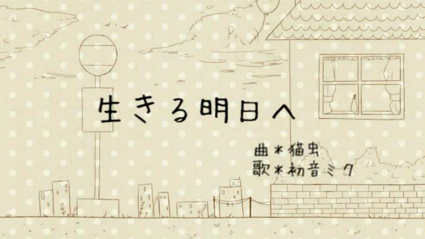 生きる明日へ (Ikiru Ashita e)