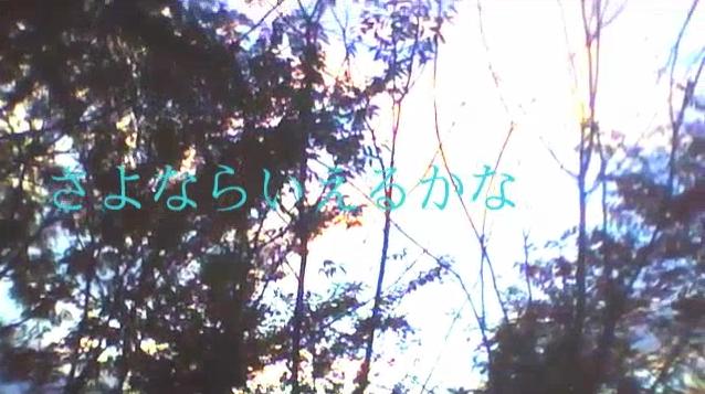 さよならいえるかな (Sayonara Ieru Kana)