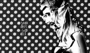 襟首 (Erikubi)