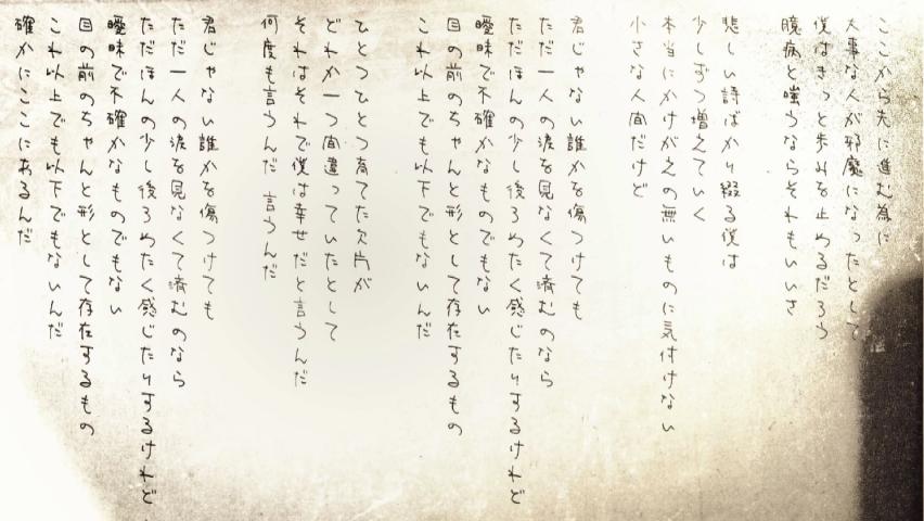 掌中の珠 (Shouchuu no Tama)