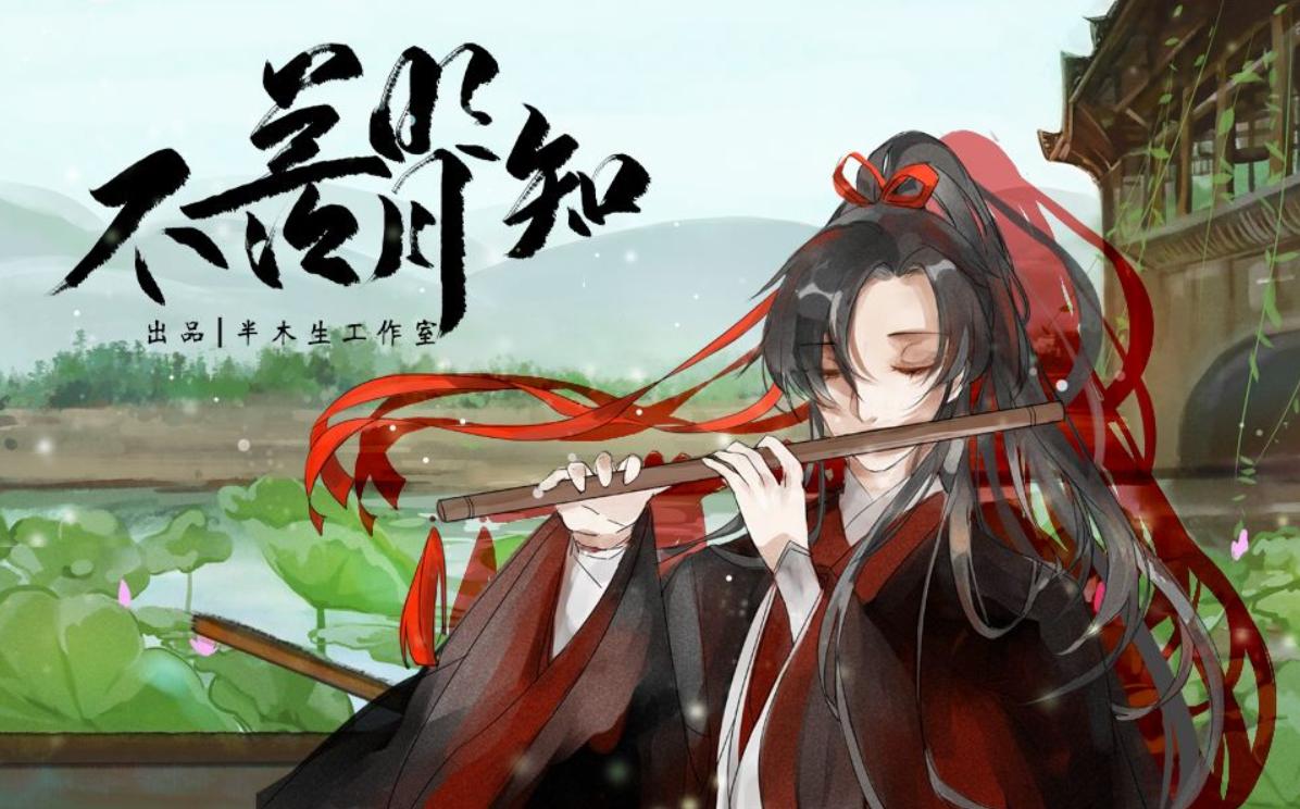 不羡明月知 (Bù Xiàn Míngyuè Zhī)