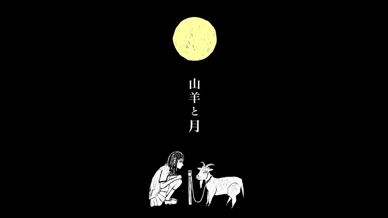 山羊と月 (Yagi to Tsuki)