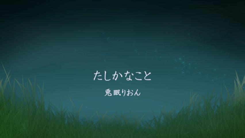 たしかなこと (Tashika na Koto)