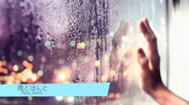雨とほんと (Ame to Honto)