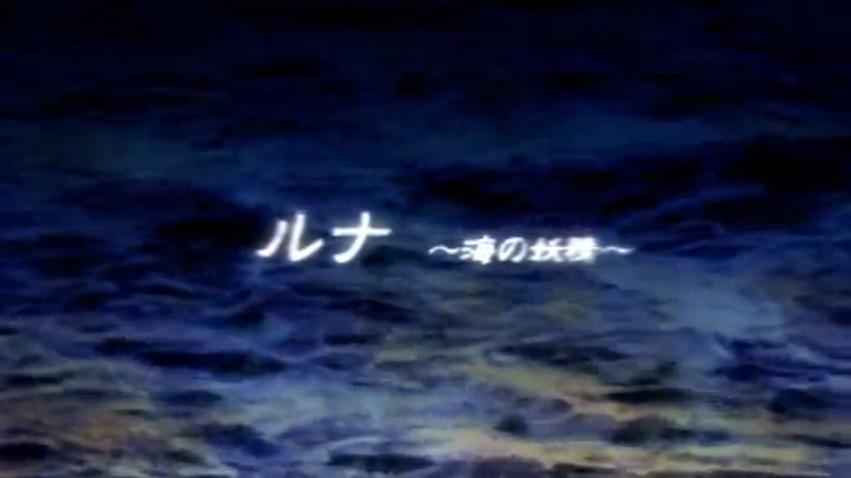 ルナ ~海の妖精~ (Luna ~Umi no Yousei~)