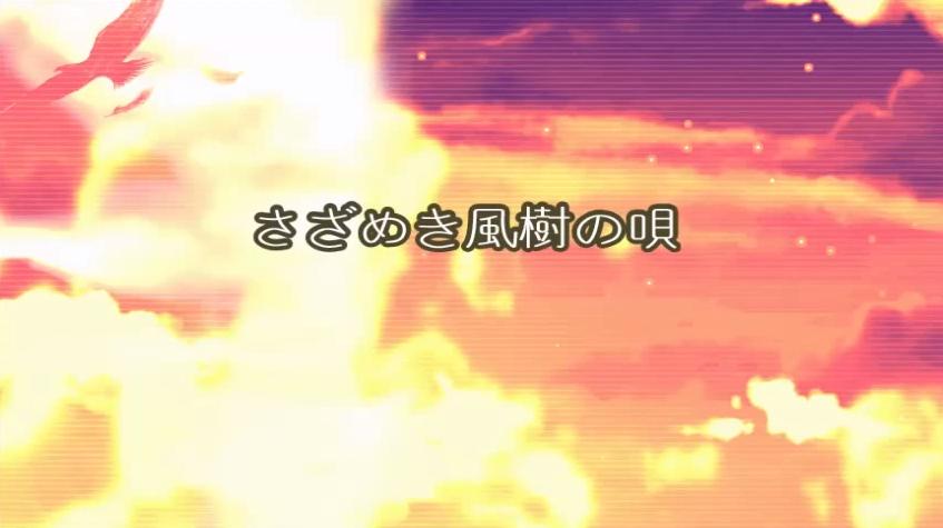 さざめき風樹の唄 (Sasameki Fuuju no Uta)