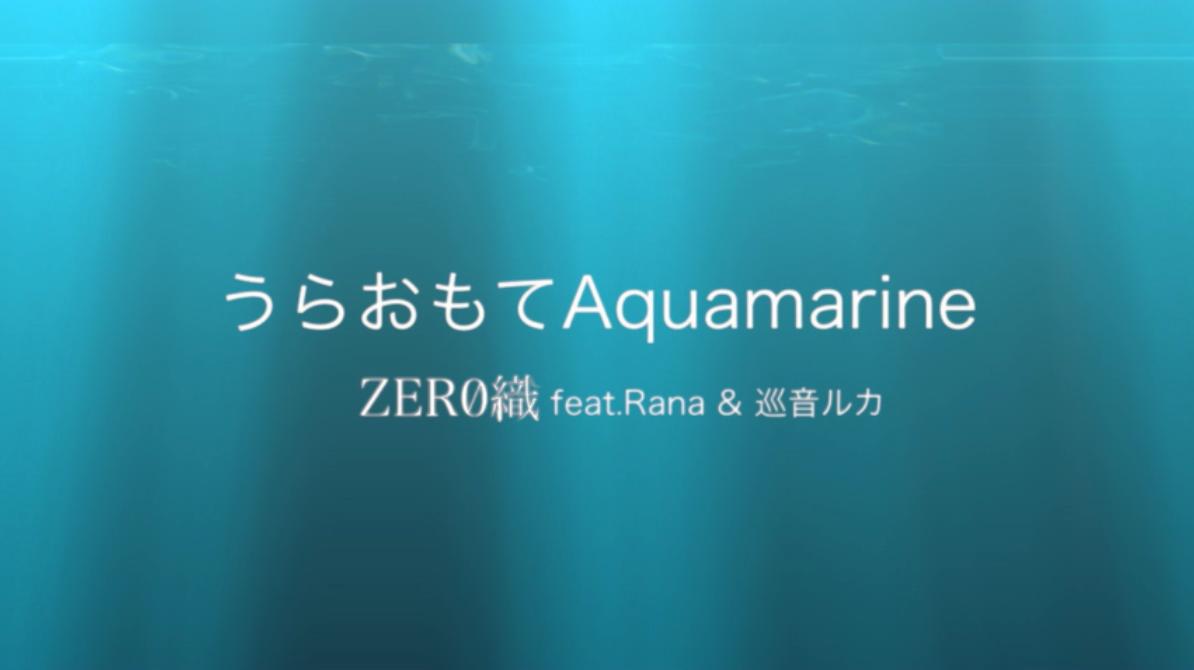 うらおもてAquamarine (Uraomote Aquamarine)