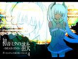 初音ミクの消失 -DEAD END- (Hatsune Miku no Shoushitsu -DEAD END-)