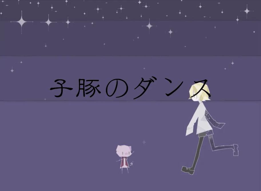 子豚のダンス (Kobuta no Dance)