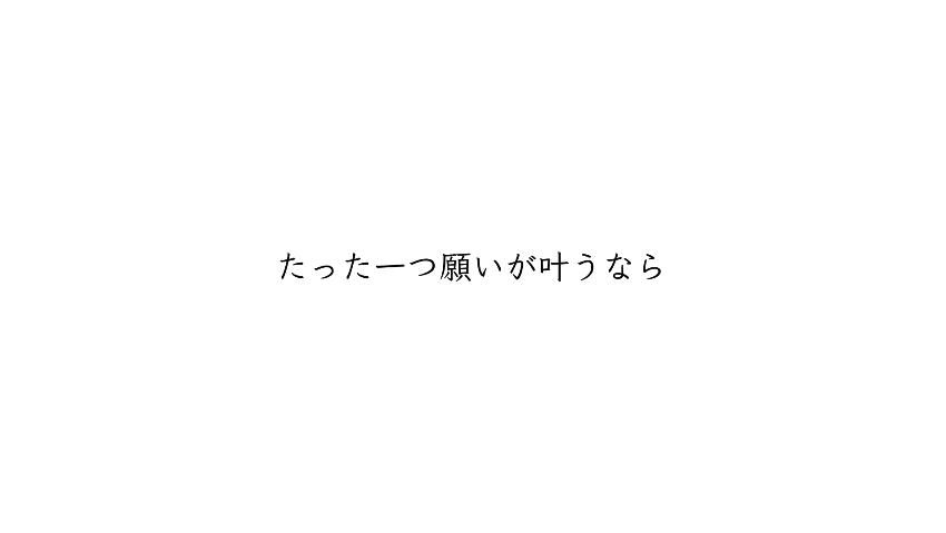 たった一つ願いが叶うなら (Tatta Hitotsu Negai ga Kanau Nara)