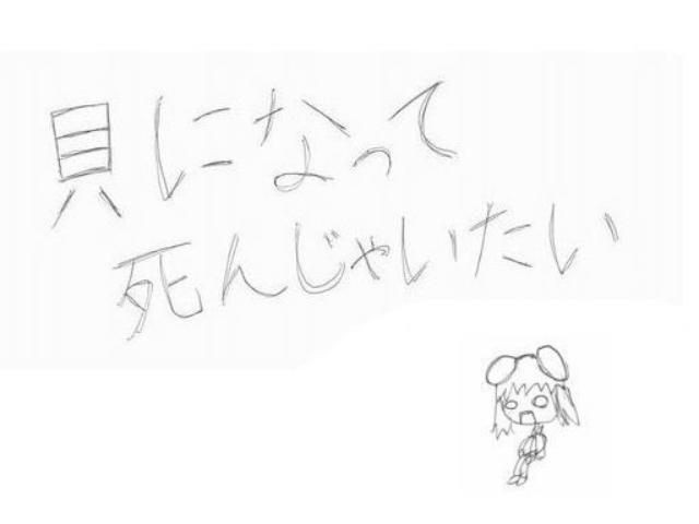貝になって死んじゃいたい (Kai ni Natte Shinjaitai)