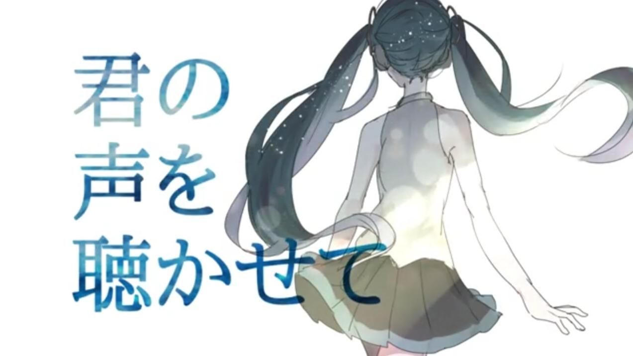 君の声を聴かせて (Kimi no Koe o Kikasete)