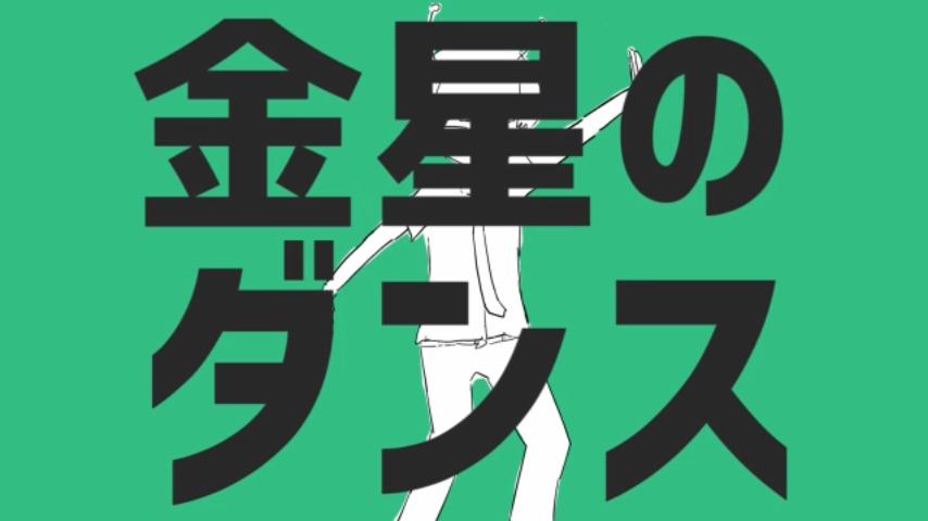 金星のダンス (Kinsei no Dance)