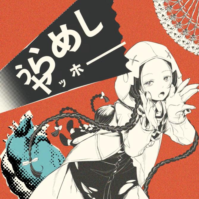 うらめしヤッホー (Urameshi Yahhoo)