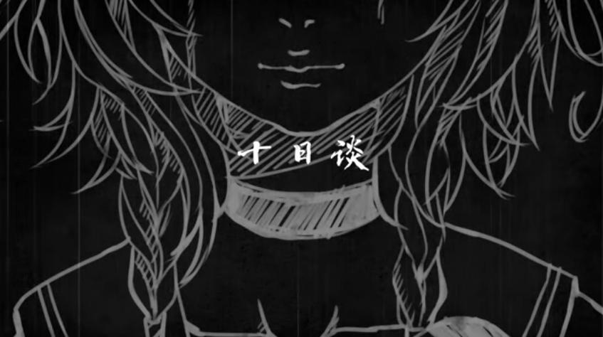 十日谈 (Shí Tì Tán)