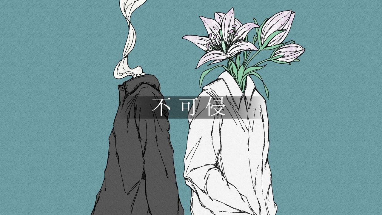 不可侵 (Fukashin)