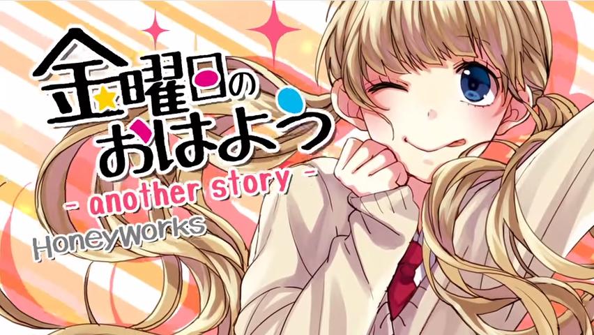 金曜日のおはよう-another story- (Kin'youbi no Ohayou -another story-)