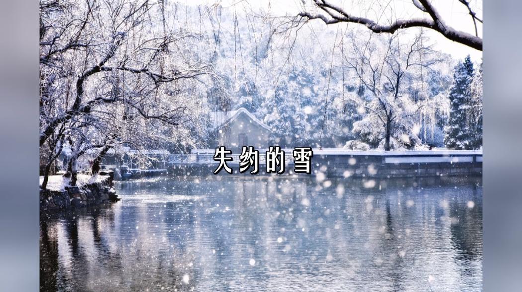失约的雪 (Shīyuē de Xuě)