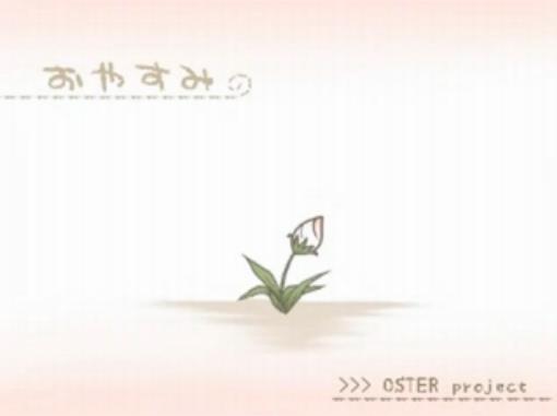 おやすみのうた (Oyasumi no Uta)