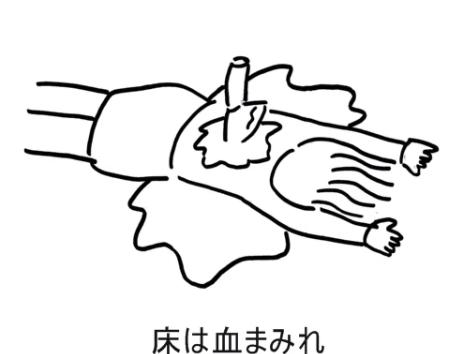 家に帰ると妻が必ず死んだふりをしています。 (Ie ni Kaeru to Tsuma ga Kanarazu Shinda Furi o Shiteimasu.)
