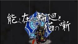 能く在る輪廻と猫の噺 (Yoku Aru Rinne to Neko no Hanashi)