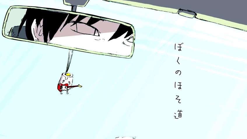 ぼくのほそ道 (Boku no Hosomichi)