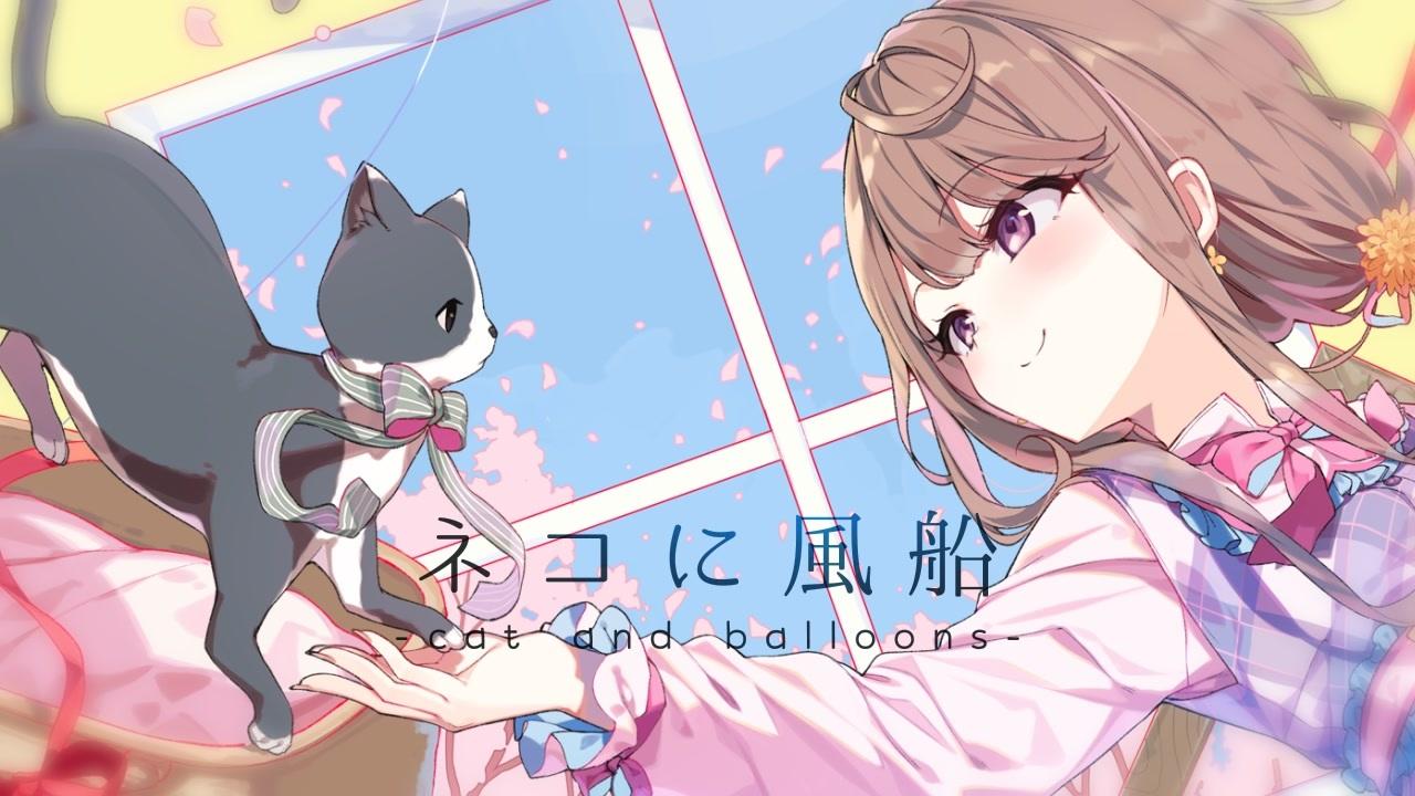 ネコに風船 (Neko ni Fuusen)