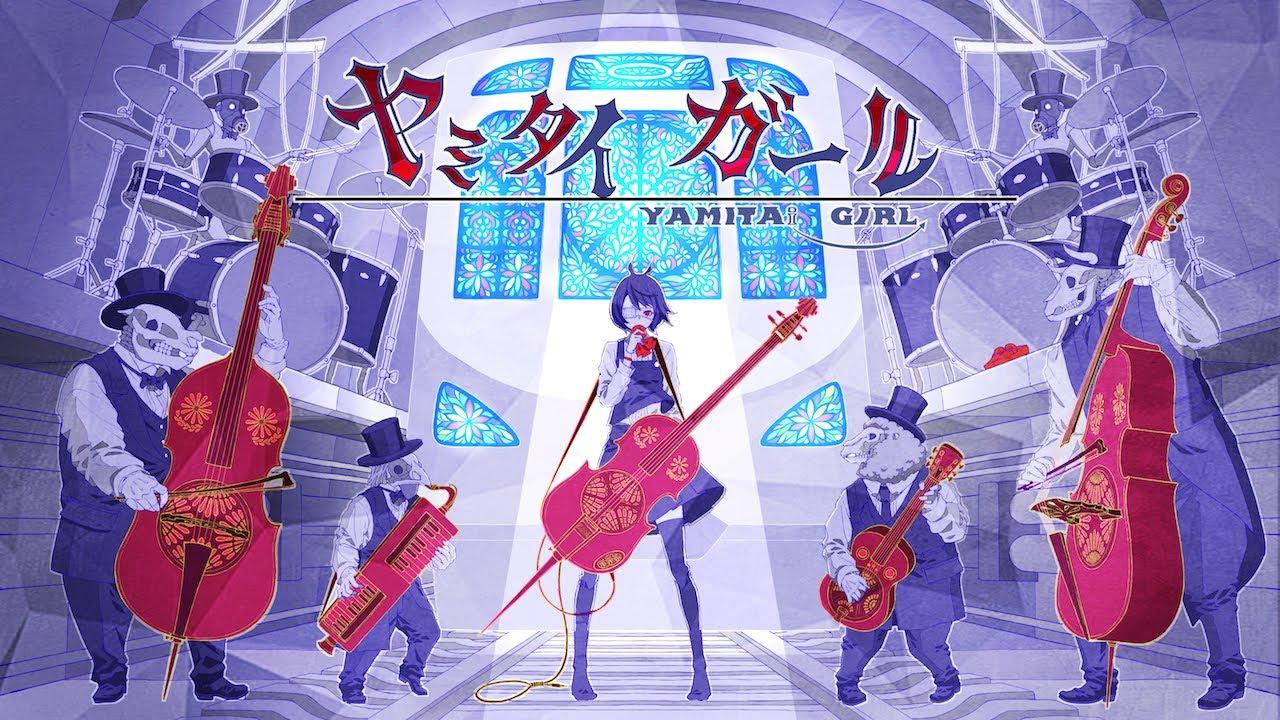 ヤミタイガール (Yamitai Girl)