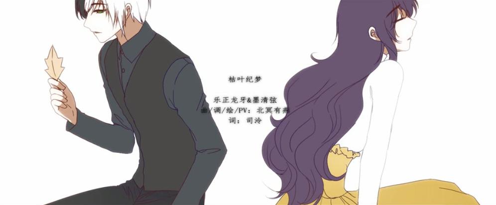 枯叶纪梦 (Kū Yèjìmèng)