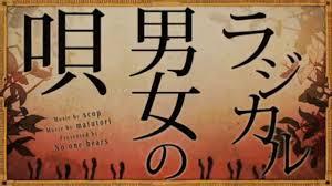 ラジカル男女の唄 (Radical Danjo no Uta)