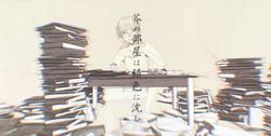 Gomi no Heya wa Sabiiro ni Shizumu.png