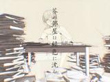 芥の部屋は錆色に沈む (Akuta no Heya wa Sabiiro ni Shizumu)